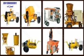 ماشین آلات ساختمانی کارکرده